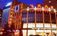 feitian hotel China